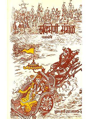 रुक्मिणी मंगल (राजस्थानी): Rukmani Mangal