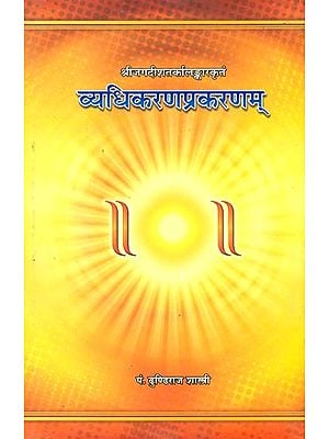 व्यधिकरणप्रकरणम्: Vyadhi Adhikaran Prakaranam