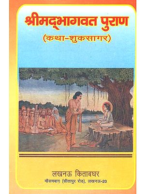 श्रीमद्भागवत पुराण: Shrimad Bhagavat Katha
