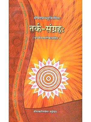 तर्क संग्रह: Tarka Samgraha of Annam Bhatta