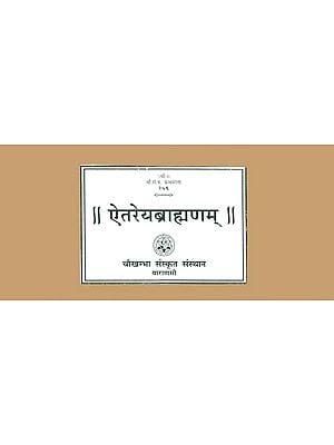 ऐतरेयब्राह्मणम्: Aitareya Brahmana