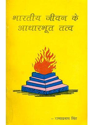 भारतीय जीवन के आधारभूत तत्व: The Basic Elements of Life