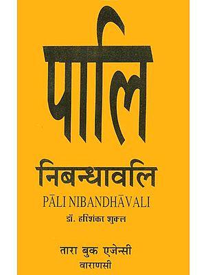 पालि निबन्धावली: Pali Nibandhavali