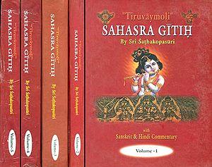 सहस्त्रगीति (संस्कृत एवं हिंदी अनुवाद)- Sahasra Gitih (Set of 5 Volumes)