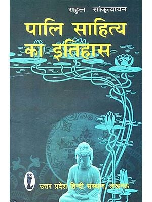 पालि साहित्य का इतिहास: The History of Pali Literature