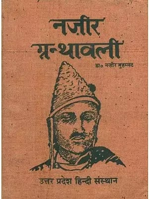नज़ीर ग्रन्थावली: Works of Nazir Akbarabadi (An old and Rare Book )