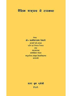 वैदिक वांग्मय में रामकथा: Rama Katha in Vedic Literature (An Old and Rare Book)