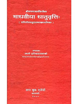 माधवीया धातुवृत्ति: Madhaviya Dhatu Vritti