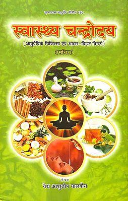 स्वास्थ्य चन्द्रोदय: Swastha Chandrodaya