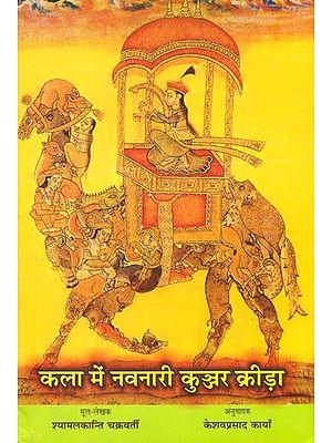 कला में नवनारी कुञ्जर क्रीड़ा: Nava Nari Kunjar in Art