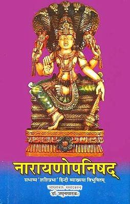 नारायणोपनिषद्: Narayana Upanishad