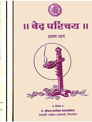 वेद परिचय (संस्कृत एवं हिंदी अनुवाद)- Veda Parichaya (Set of 3 Volumes)