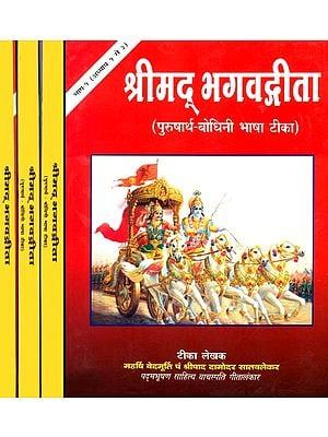 श्रीमद् भगवद्गीता: Gita with Purushartha Bodhini Commentary of Satwalekar (Set of 4 Volumes)