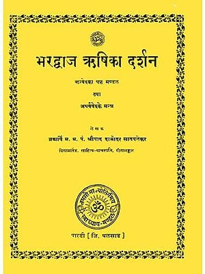 भरद्वाज ऋषिका दर्शन (संस्कृत एवं हिंदी अनुवाद)- Mantras of Bharadwaj Rishi in the Rigveda and Atharvaveda (An Old and Rare Book)