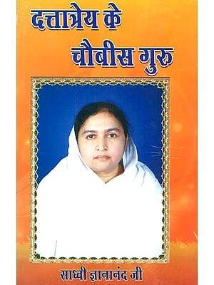 दत्तात्रेय के चौबीस गुरु: Twenty Four Guru of Dattatreya