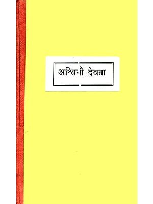 अश्विनौ देवता: A Collection of All Mantras of Ashwini Devata from The Vedas (An Old and Rare Book)
