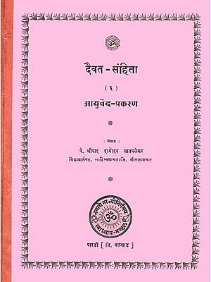 दैवत संहिता: Daivat Samhita - Mantras on Ayurveda from the Vedas