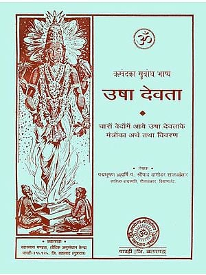 उषा देवता (संस्कृत एवं हिंदी अनुवाद): Usha Devata - All Mantras from The Four Vedas (Daivat Samhita) - An Old and Rare Book