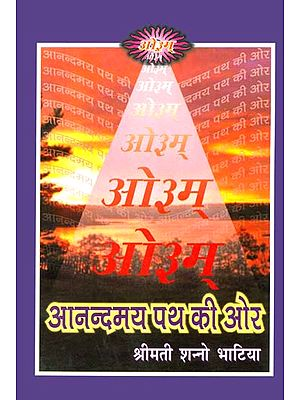 आनन्दमय पथ की ओर: Towords The Path of Ananda