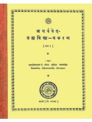 अथर्ववेद ब्रह्मविद्या प्रकरण: All Mantras of the Atharvaveda Dealing with Brahma-Vidya (An Old and Rare Book)