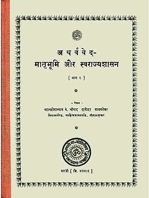 अथर्ववेद मातृभूमि और स्वराज्यशासन: All Mantras of The Atharvaveda Dealing with Motherland and Self-Rule (An Old and Rare Book)