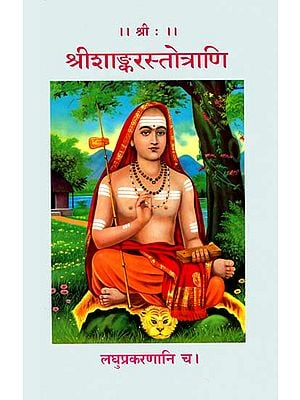 श्रीशाङ्करस्तोत्राणि: Stotras of Shri Shankaracharya
