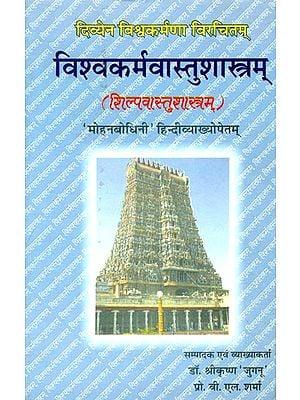 विश्वकर्मवास्तुशास्त्रम्: Vishvakarma Vastu Shastram
