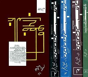 Ghalib Ke Khutoot (Urdu) (Set of 5 Volumes)