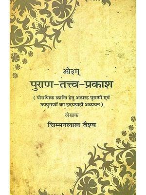 पुराण तत्त्व प्रकाश: Purana Tattva Prakash