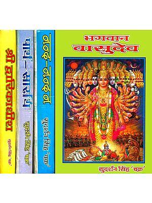 श्रीकृष्ण (जीवन और परिचय): The Life of Krishna - Bhagawan Vasudev, Nandnandan, Parth-Sarthi and Shri Dwarikadishi  (Set of 4 Volumes)