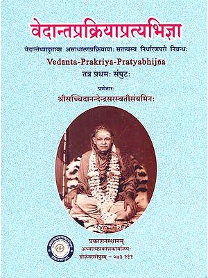 वेदान्तप्रक्रियाप्रत्यभिज्ञा: Vedanta Prakriya Pratyabhijna