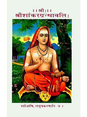 श्रीशांकरग्रन्थावालि: Complete Stotras of Shankaracharya