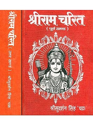 श्रीराम चरित: Sri Rama Charita (Set of Two Volumes)