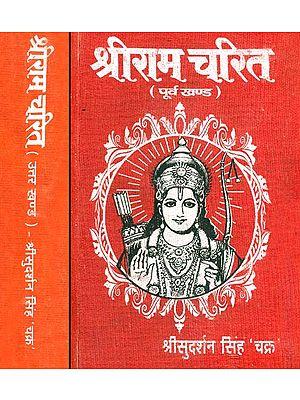 श्रीराम चरित: Sri Rama Charita (Set of Two Volumes)