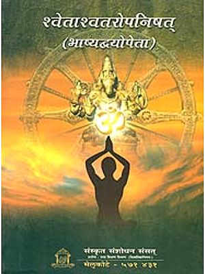 श्वेताश्वतरोपनिषत्: Shwetashvatara Upanishad with Commentary of Ranga Ramanuja (Critical Edition)