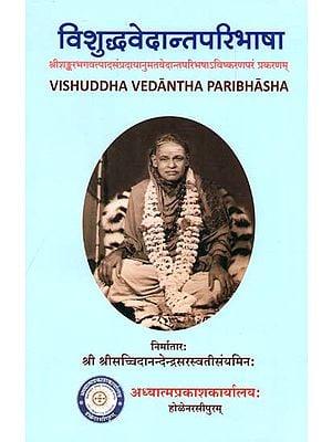 विशुद्धवेदान्तपरिभाषा: Vishuddha Vedanta Paribhasa (Sanskrit Only)