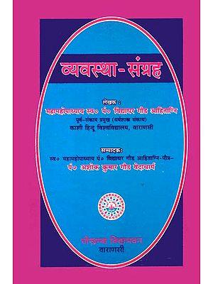 व्यवस्था संग्रह: Vyavastha Samgraha (Dharmasastra)