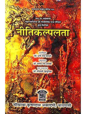 नीतिकल्पलता (संस्कृत एवं हिन्दी अनुवाद): Niti Kalpalata