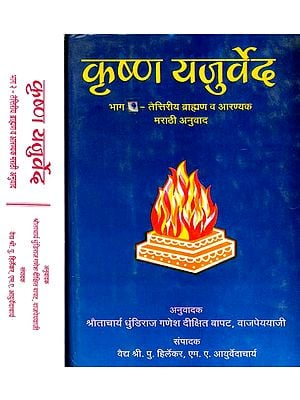 कृष्ण यजुर्वेद: Krsna Yajurveda Including Taittriya Brahman and Aranyaka (Marathi) (Set of Two Volume)- An Old and Rare Book