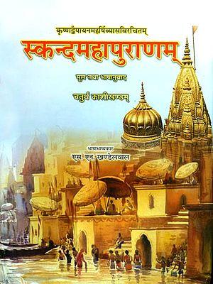स्कन्द महापुराणम् (संस्कृत एवं हिन्दी अनुवाद): Skanda Purana - Kashi Khanda (Vol-IV)