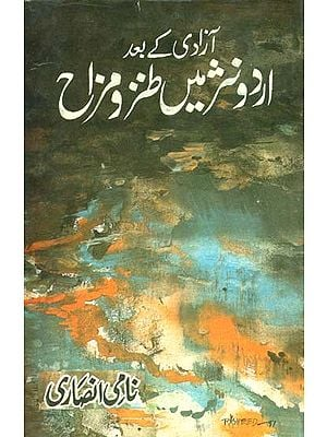Azadi ke Baad Urdu Nasr Mein Tanz-o-Mizah