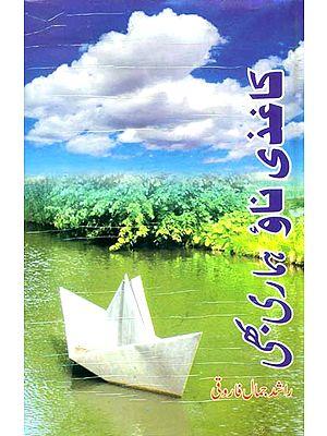 Kaghazi Nao Hamari Bhi (Poetry)