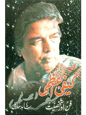 Kaifi Azmi (Fun aur Shakhsiyat)