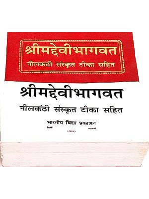 श्रीमद्देवीभागवत: Shrimad Devi Bhagavata Purana with the Sanskrit Commentary Nilakanthi