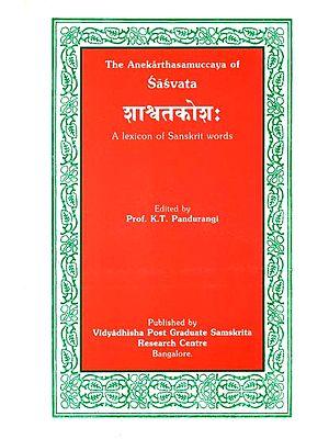 शाश्वतकोश: A Lexicon of Sanskrit Words