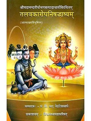 तलवकारोपनिषद्भाष्यम्: Commentary on The Talavakar Upanishad by Anandatirtha