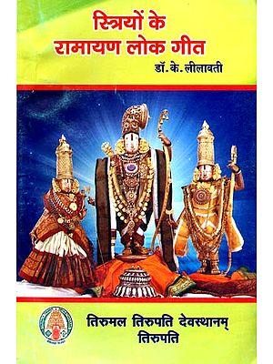 स्त्रियों के रामायण लोक गीत:  Folk Songs of Ramayana For Women
