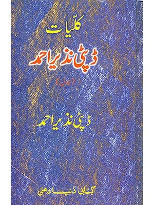 Collection of Urdu Novels by Nazir Ahmad