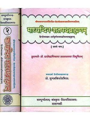 माध्यन्दिन शतपथब्राह्मणम् (संस्कृत एवं हिन्दी अनुवाद)- Madhyandin Satapatha Brahman with Sayana Bhashya (Set of Two Volume)