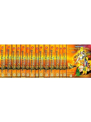 ಶ್ರೀಮದಂಧರ ಮಹಭರತಮು: Andhra Mahabharata with Commentary - Set of 15 Volumes (Telugu)
